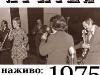 arnika1975