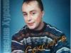 1998 Соколята