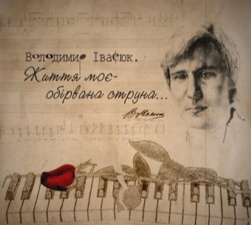 volodimir-vasyuk-zhittya-moye-obrvana-struna