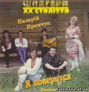 nazariy-yaremchuk-cd1-2001-293x300