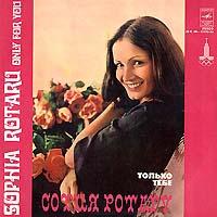 rotaru_sofiya___tilky_tobi__1979