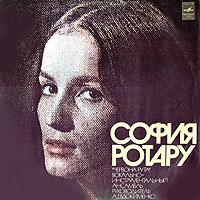 rotary_sofiya_1976