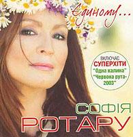 rotary_sofiya_2003