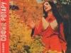 chervonaruta1972albumcover