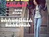 rotary_sofiya_1977