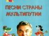 dytiachiy-pisennyk-724x1024