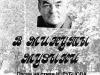 pisni-na-virshi-rubtsova-742x1024